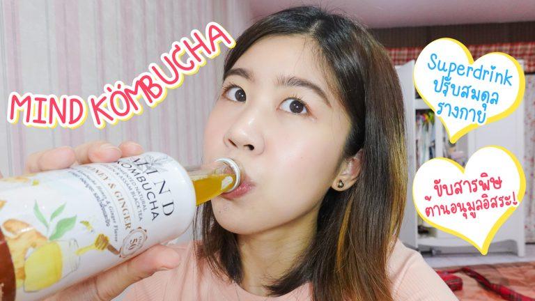 MIND Kombucha – ปรับสมดุลร่างกายไปกับชาหมักที่ลองแล้วว่าดี